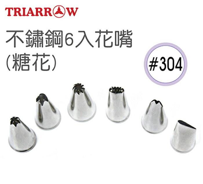 【三箭牌】不鏽鋼6入花嘴(糖花) HS-206