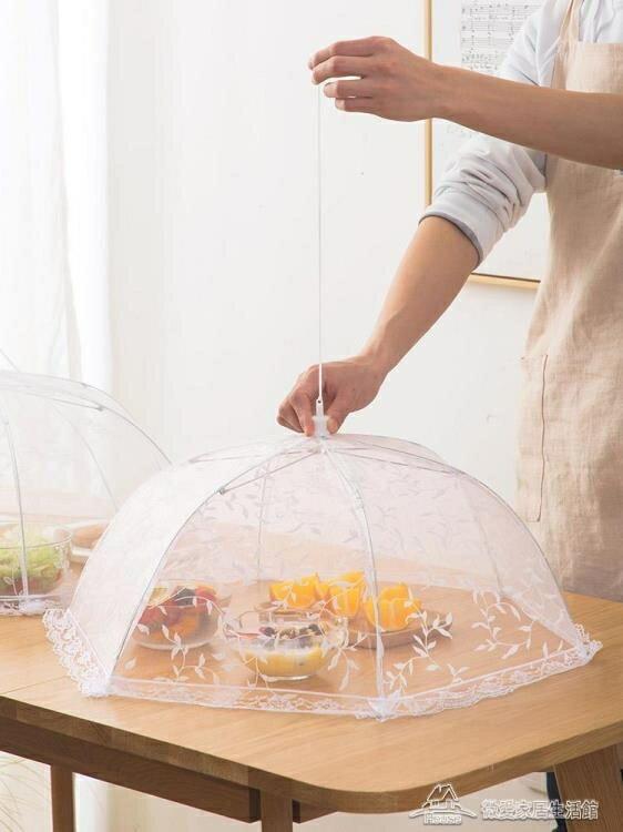 蕾絲飯菜罩子防蒼蠅蓋菜罩家用可折疊食【薇格嚴選】