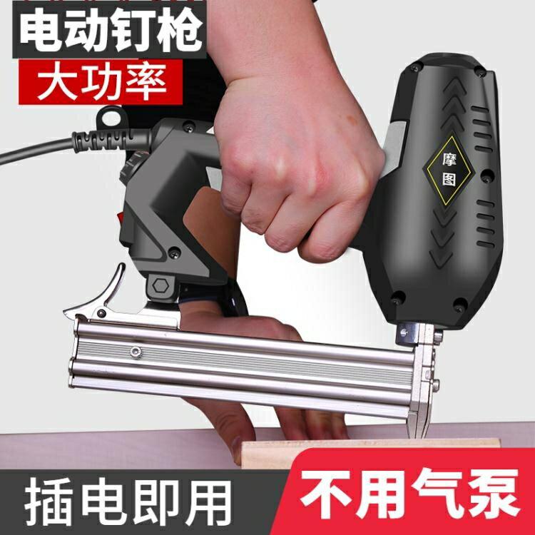 氣釘槍 電動釘槍氣釘槍F30射釘直釘槍兩用門碼釘排釘搶打釘機器木工工具