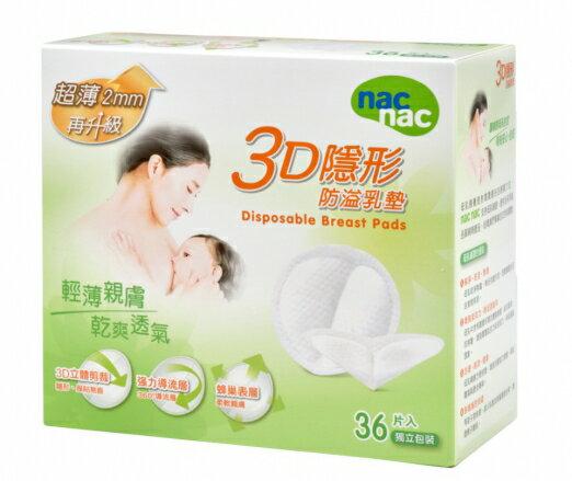 nac 3D超薄防溢乳墊 36入/盒 『121婦嬰用品館』