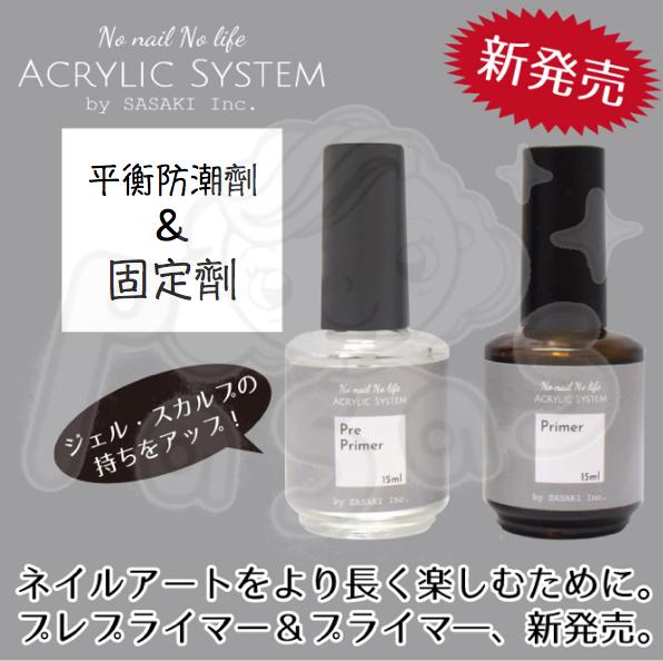 日本進口 美甲前置作業:平衡防潮&固定劑 (15ml入)