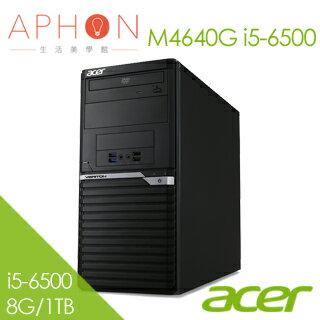 【Aphon生活美學館】Acer Veriton M4640G i5-6500 商用桌上型電腦(i5-6500四核/8G/1TB/No OS)-送HP DJ-1110彩色噴墨印表機(鑑賞期後寄出)