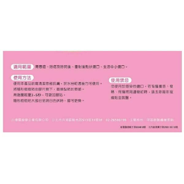優若美痘痘貼 (未滅菌) 1.2CM 24入 / 盒★愛康介護★ 2