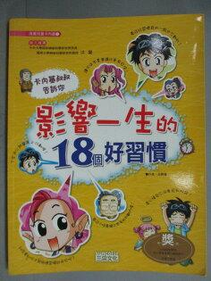 【書寶二手書T1/少年童書_ZJQ】影響一生的18個好習慣_金慧蓮