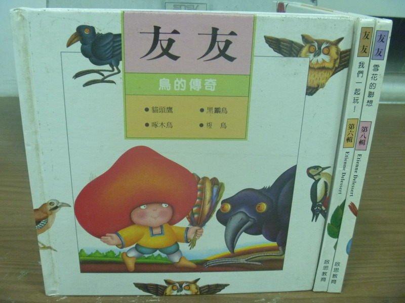 【書寶二手書T7/少年童書_JDA】友友-鳥的傳奇_我們一起玩_雪花的聯想_3本合售