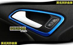 莫名其妙倉庫【CS067 內門拉手亮框(藍)】新款 內裝 不鏽鋼裝飾貼片 鈦藍款 Focus MK3.5