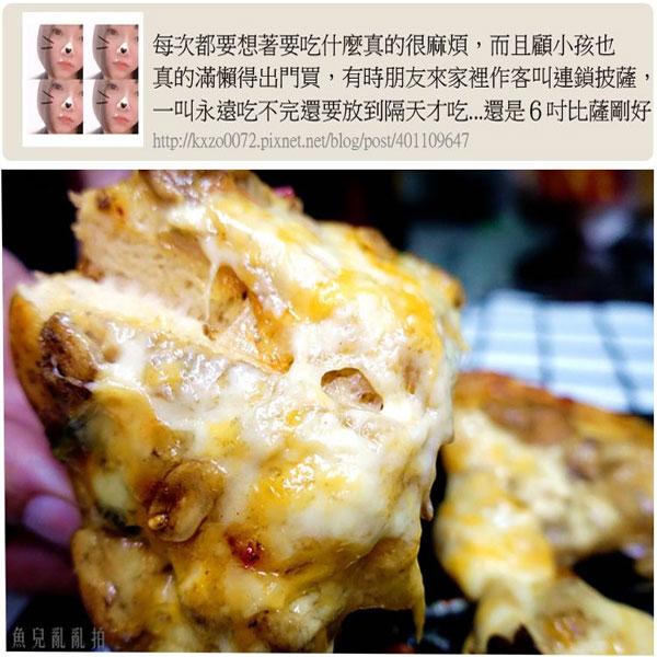瑪莉屋口袋比薩pizza【風味特醃牛排披薩】厚皮 / 一入 5