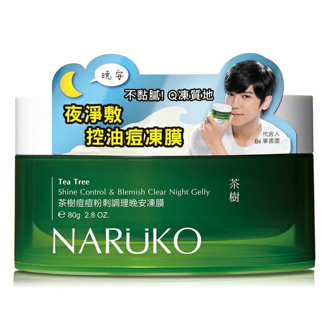 NARUKO 茶樹痘痘粉刺調理晚安凍膜 80g 2