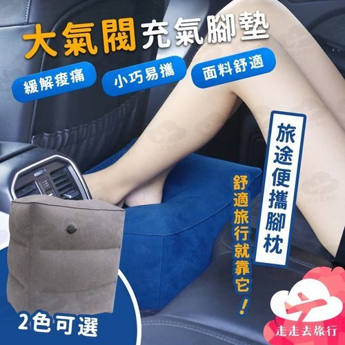 旅行飛機充氣腳墊