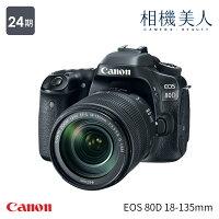 Canon佳能到CANON EOS 80D 18-55mm stm 18-55 彩虹公司貨 贈Lexar 64G+快門線+副電+遙控器+保護鏡+大吹球+拭鏡筆+拭鏡布
