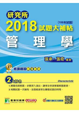 研究所2018試題大補帖【管理學】(106年試題)
