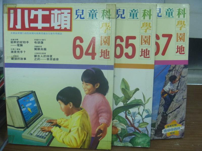【書寶二手書T4/少年童書_QMM】小牛頓_64~67期間_3本合售_布袋蓮等