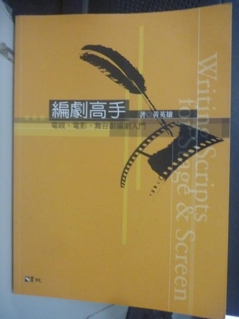 【書寶二手書T7/影視_XGU】編劇高手:電視‧電影‧舞台劇編劇入門_黃英雄