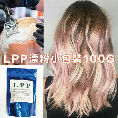 韓國 LPP退色漂粉小包裝100G 蛋白粉 染膏 退色膏 退色粉~LP13~~雙兒網~