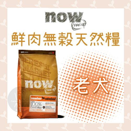 Now〔老犬/減肥犬配方,無穀犬糧,25磅〕