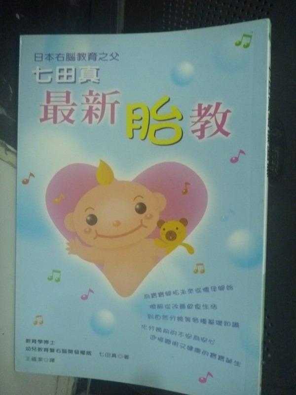 【書寶二手書T8/保健_LKN】七田真最新胎教_王薀潔, 七田真