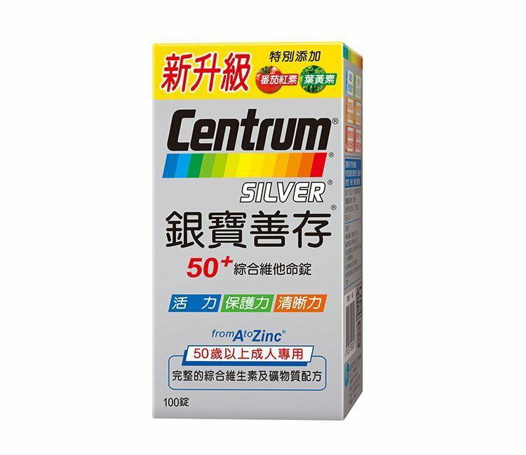 新升級 銀寶善 存 50+綜合維他命錠 100錠 特別添加蕃茄紅素 葉黃素