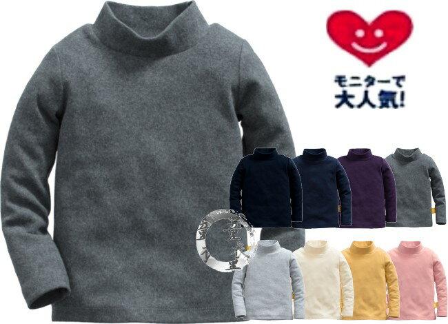 童衣圓【AA159】AA159素色立領衫 epk 長袖 中厚 套頭 高領 素面 純色 內搭 上衣 內搭衣~86-150