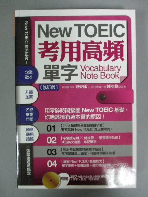 ~書寶 書T1/語言學習_NHL~New TOEIC考用高頻單字Note Book〔修訂版