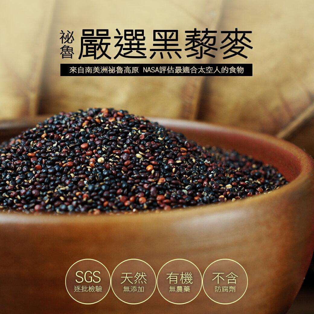 【築地一番鮮】祕魯黑藜麥(325±5克)