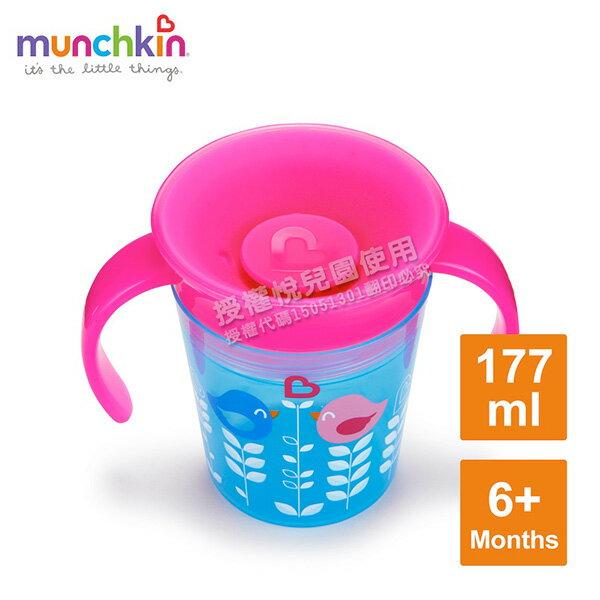 美國munchkin360度繽紛防漏練習杯177ml-藍【悅兒園婦幼生活館】