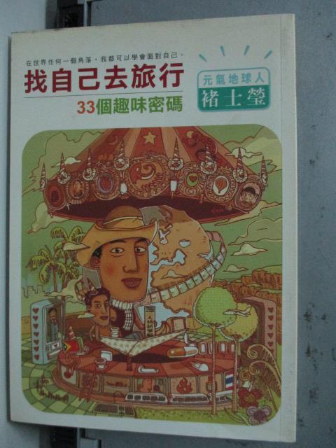【書寶二手書T1/文學_LQI】找自己去旅行-33個趣味密碼_褚士瑩