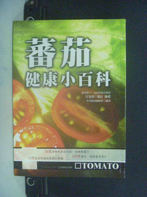【書寶二手書T2/養生_KOB】番茄健康小百科_世茂健康編輯