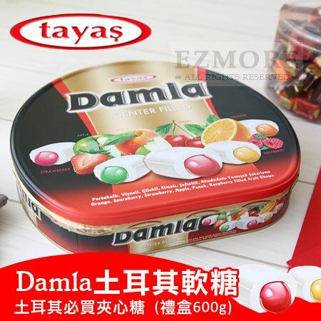 土耳其 Tayas Damla 岱瑪菈什錦軟糖 (禮盒) 600g 禮盒 土耳其軟糖 水果夾心軟糖 水果軟糖【N101820】