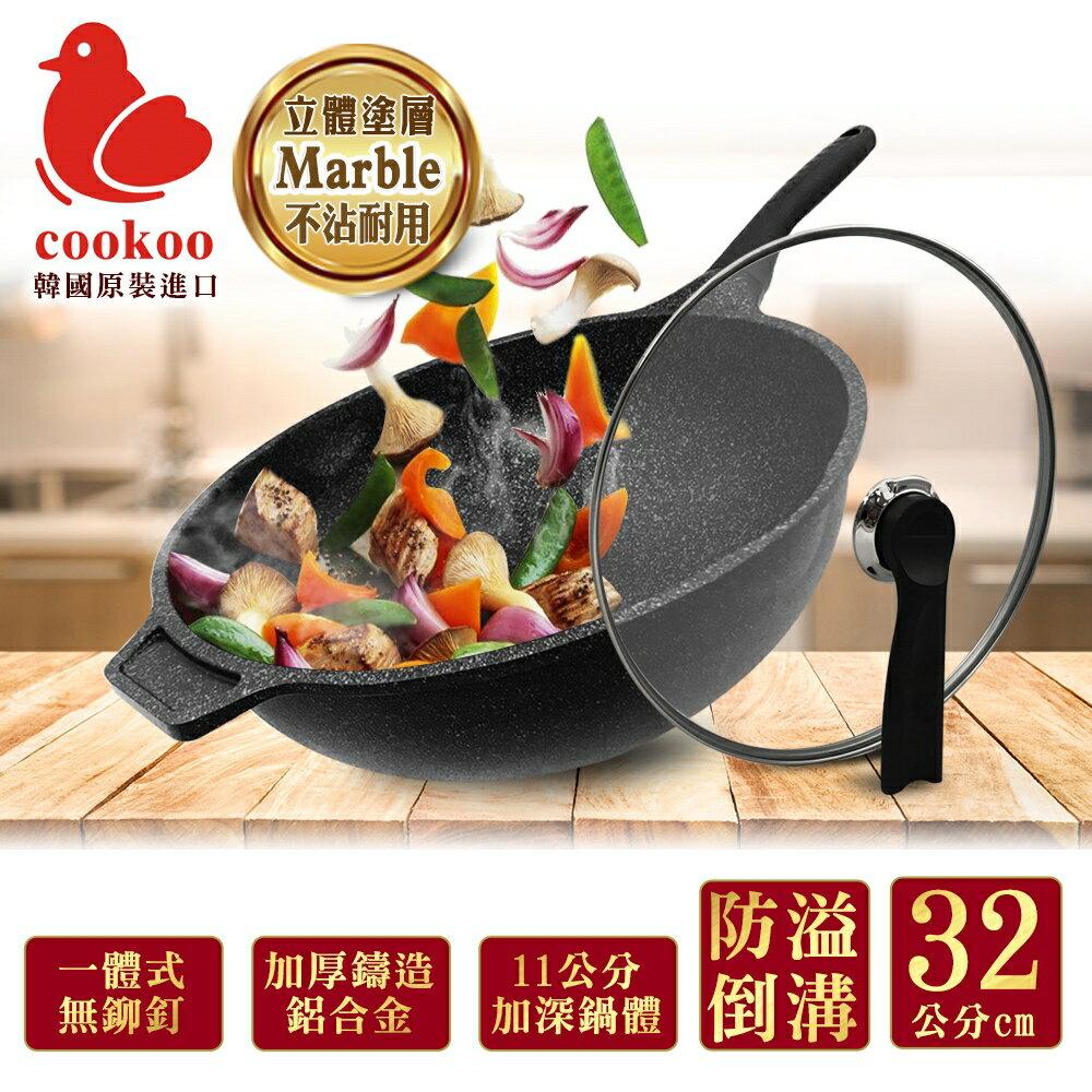【領券現折+滿3千10%點數回饋】韓國原裝Cookoo Marble立體塗層無毒厚底不沾超深炒鍋32CM(1鍋+1蓋) 0