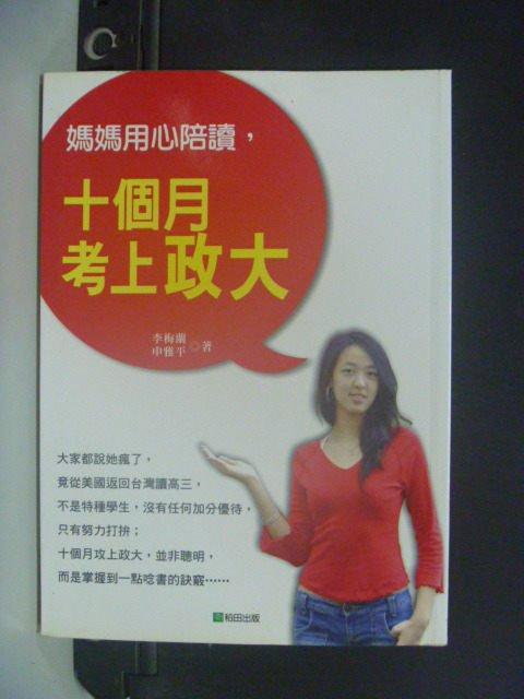 【書寶二手書T2/傳記_JGL】媽媽用心陪讀十個月考上政大_稻田