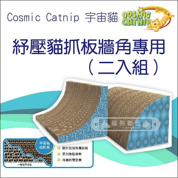 +貓狗樂園+ 美國Cosmic Catnip 宇宙貓【牆紓壓。貓抓板。牆角專用。二入組】910元*耐抓耐用 - 限時優惠好康折扣
