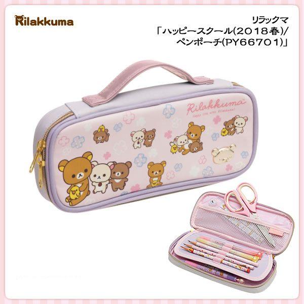 拉拉熊 皮革 雙層 鉛筆盒 鉛筆袋 Rilakkuma  該該貝比  ☆