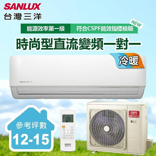 【台灣三洋SANLUX】12-15坪變頻冷暖一對一分離式時尚型冷氣(SAC-V86HFSAE-V86HF)