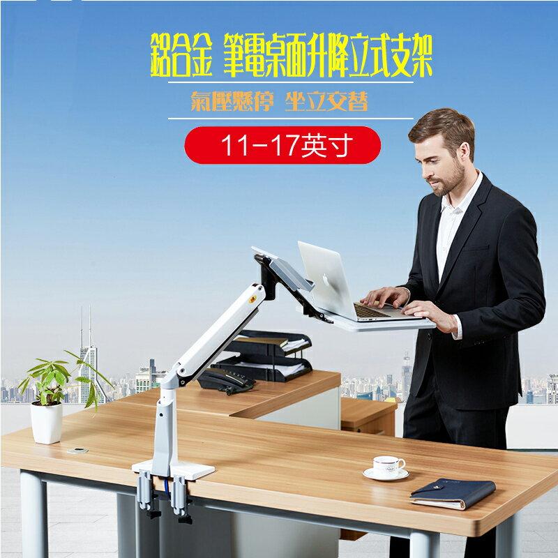 NB B17 (11-17吋) 氣壓式筆電支架 桌上型筆電升降工作架 站坐交替使用萬向旋轉站立辦公工作站