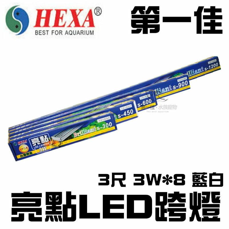 [第一佳 水族寵物] 台灣HEXA海薩 亮點LED跨燈 S900 3尺 3W*8 藍白免運