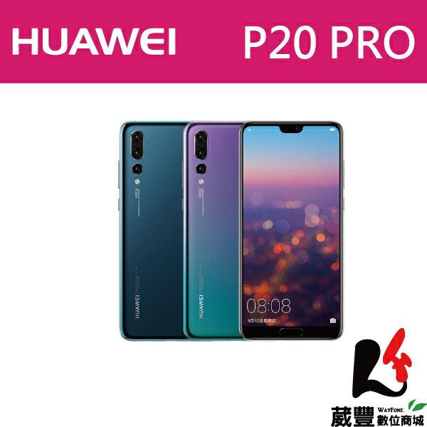 【贈原廠大禮包+保溫瓶】HUAWEI華為P20Pro6G128GLTE雙卡智慧型手機【葳豐數位商城】