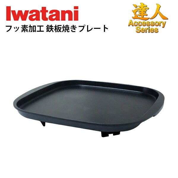 日本岩谷Iwatani鐵板燒烤盤CB-P-PNAF