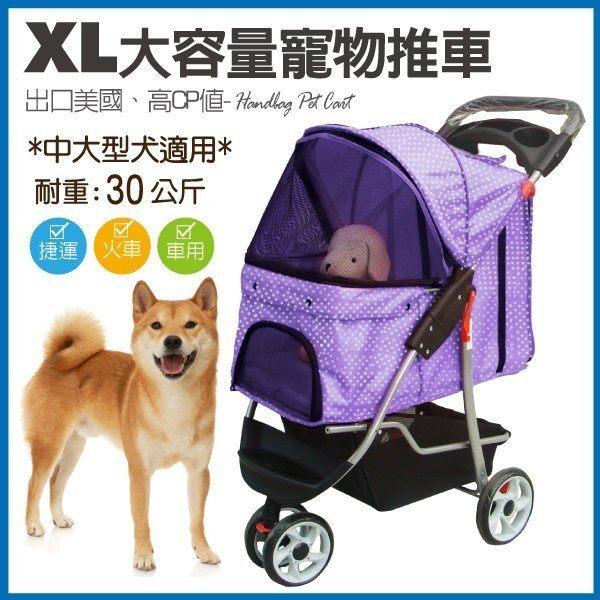 凱莉小舖【LTR2】 XL號 豪華大型三輪 承重30公斤 加厚布料重心超穩 寵物推車狗屋狗窩