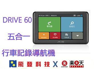 贈16G再贈國際牌GN30修鼻刀 MIO MiVue Drive 60 6.2吋 五合一行車記錄導航機