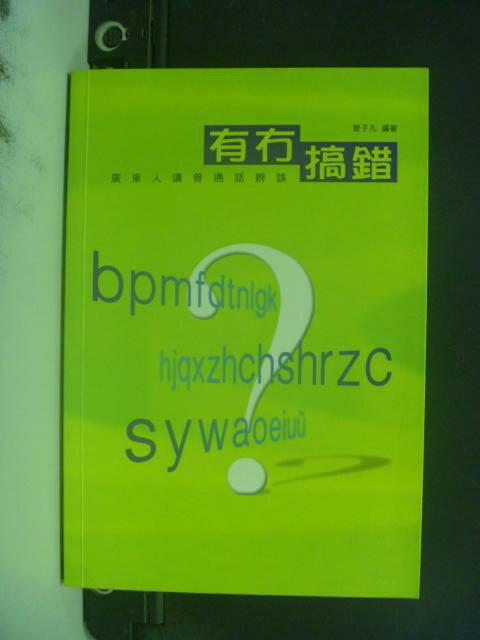 【書寶二手書T9/語言學習_LPF】有冇搞錯-廣東人講普通話辨誤_曾子凡