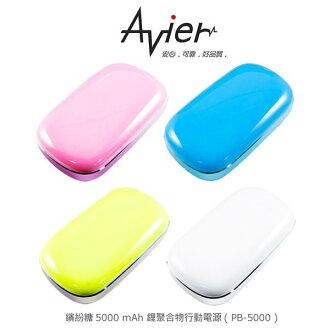 Avier 繽紛糖 5000mAh鋰聚合物行動電源 PB-5000/BSMI認證/行動電源/移動電源【馬尼行動通訊】