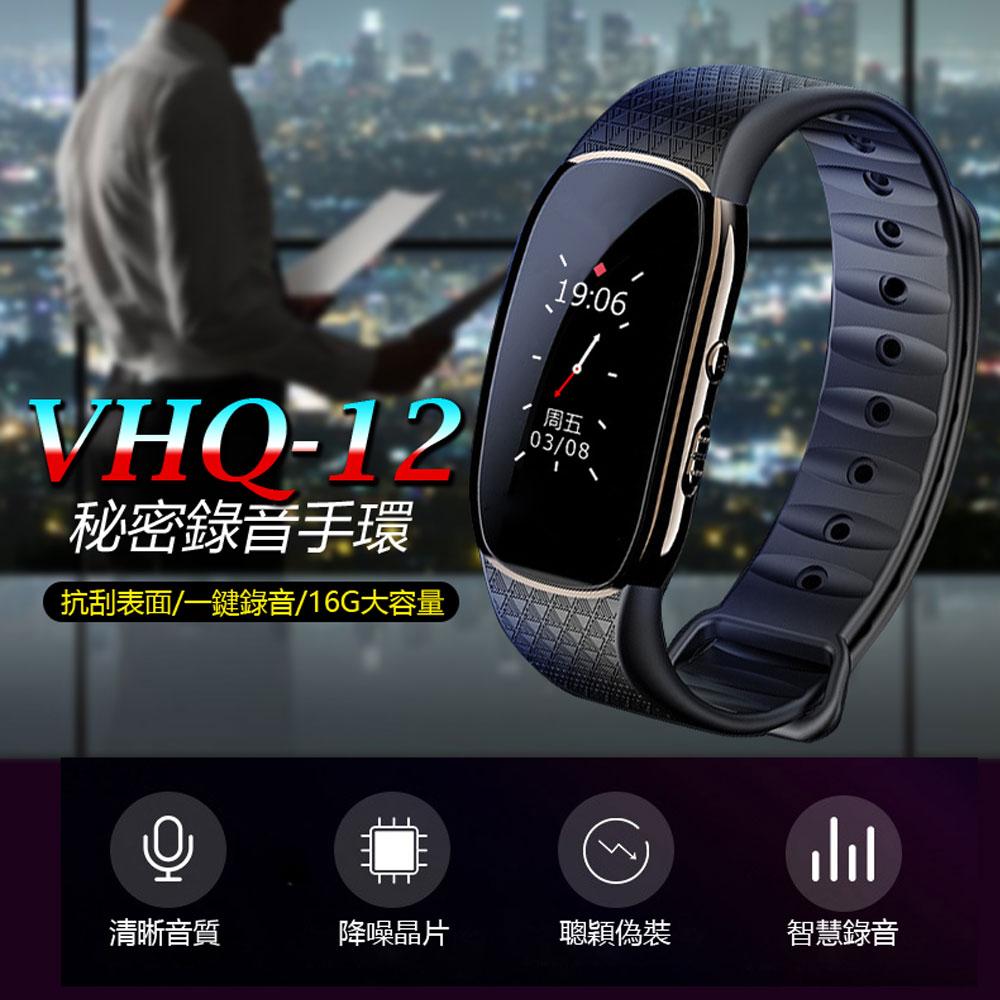 VHQ-12秘密錄音手環 16G 一鍵錄音