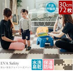 嬰兒爬行墊/地墊/止滑墊 雙色配色巧拼30cm72入 MIT台灣製  完美主義【Q0153-B】