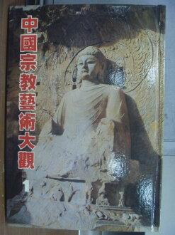 【書寶二手書T8/藝術_PBO】中國宗教藝術大觀(1)_民70_原價700