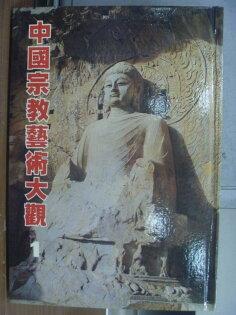 【書寶二手書T9/藝術_PBO】中國宗教藝術大觀(1)_民70_原價700