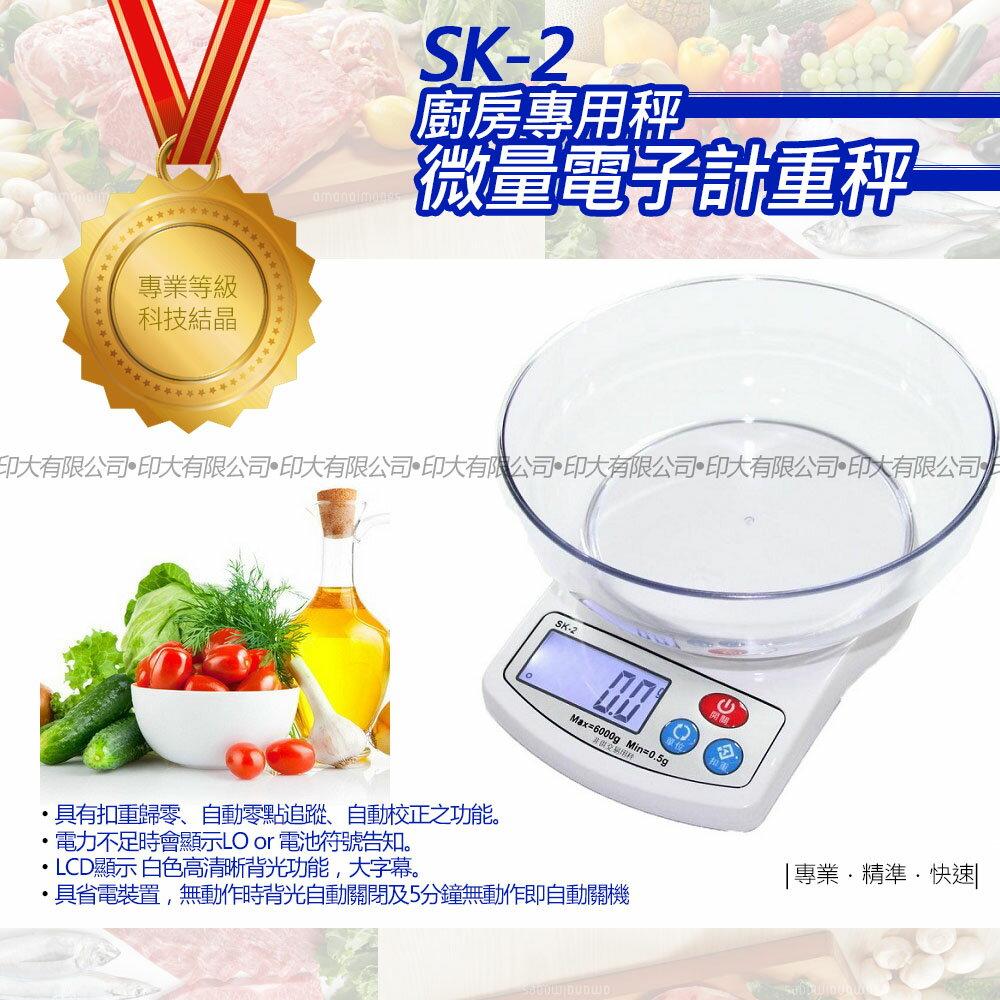 磅秤 電子秤NEW ! SK-2 微量電子計重秤/廚房專用秤