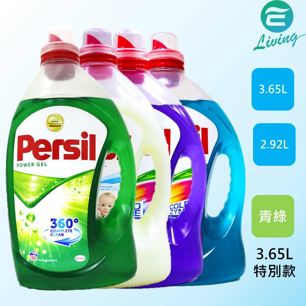 【熱銷破3000】Persil高效能洗衣精3.65L、2.92L 綠 / 藍 / 紫 / 白 / 青綠色【超取限購一瓶,無法與其他商品合購,多瓶以上請分批下訂單】 1