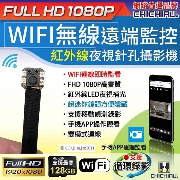 【CHICHIAU】WIFI1080P超迷你DIY微型紅外夜視針孔遠端網路攝影機錄影模組