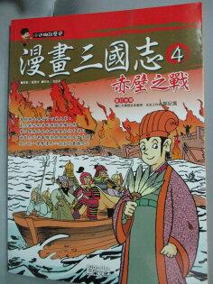 【書寶二手書T1/少年童書_WDK】漫畫三國志4-赤壁之戰_金佑英