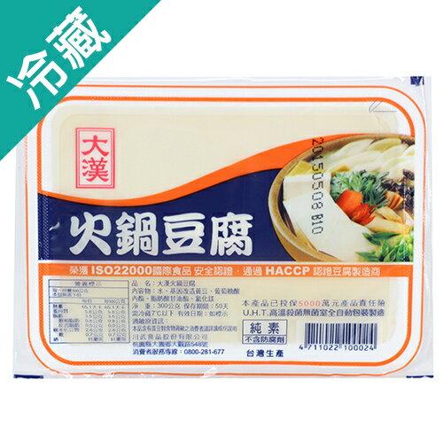 大漢火鍋豆腐300g*3盒【愛買冷藏】